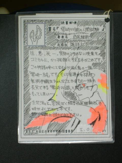 東田中学校図書委員会×(コラボ)成田図書館 「読書郵便始めました」