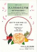 20171201_12otonakousaku.jpg