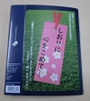 201001_02tosyokannkaranoosirase4.jpg