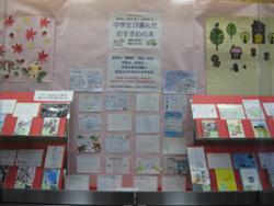 20191114_07_展示(中学生が選んだおすすめ本)_tenzi1.png