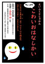 20210801_02_kowai.png