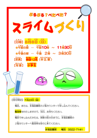 20210801_02_slime.png