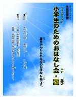 20210801_02_syougakusei.png
