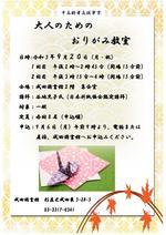 20210901_06_origamiposuta.jpg