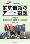 東京・街角のアート探訪3 城西編