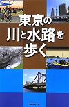 東京の川と水路を歩く