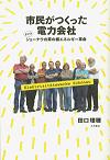 市民がつくった電力会社 ドイツシェーナウの草の根エネルギー革命