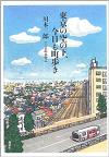 東京の空の下、今日も町歩き