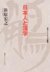日本人と漢字