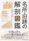 名所・旧跡の解剖図鑑