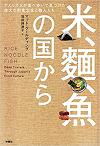 米、麵、魚の国から アメリカ人が食べ歩いて見つけた偉大な和食文化と職人たち