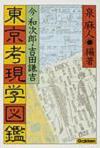 東京考現学図鑑