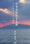 日本文学気まま旅 その先の小さな名所へ
