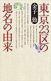 東京23区の地名の由来