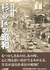 杉並区の昭和 写真アルバム