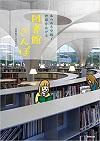図書館さんぽ 本のある空間で世界を広げる