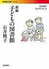 『石井桃子コレクション 3 新編子どもの図書館』