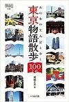 あの本の主人公と歩く東京物語散歩100
