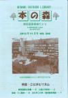 南荻窪図書館