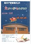 高井戸図書館