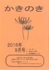 柿木図書館