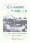 高円寺図書館