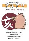成田図書館