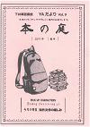 下井草図書館